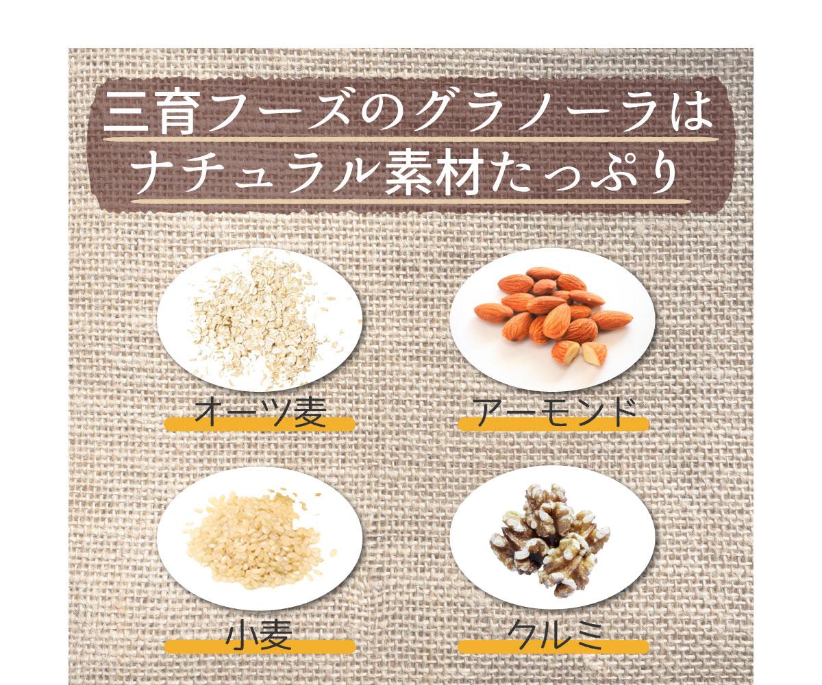 三育フーズのグラノーラはナチュラル素材たっぷり
