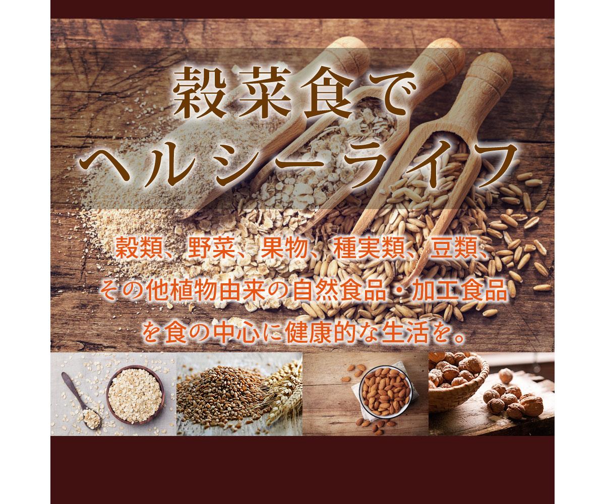 穀採食でヘルシーライフ。穀類、野菜、果物、種実類、豆類、その他植物由来の自然食品・加工食品を食の中心に健康的な生活を。