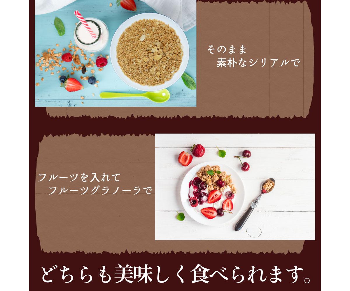 食べ方いろいろ。そのまま素朴なシリアルでも、フルーツを入れたフルーツグラノーラでもどちらも美味しく食べられます。