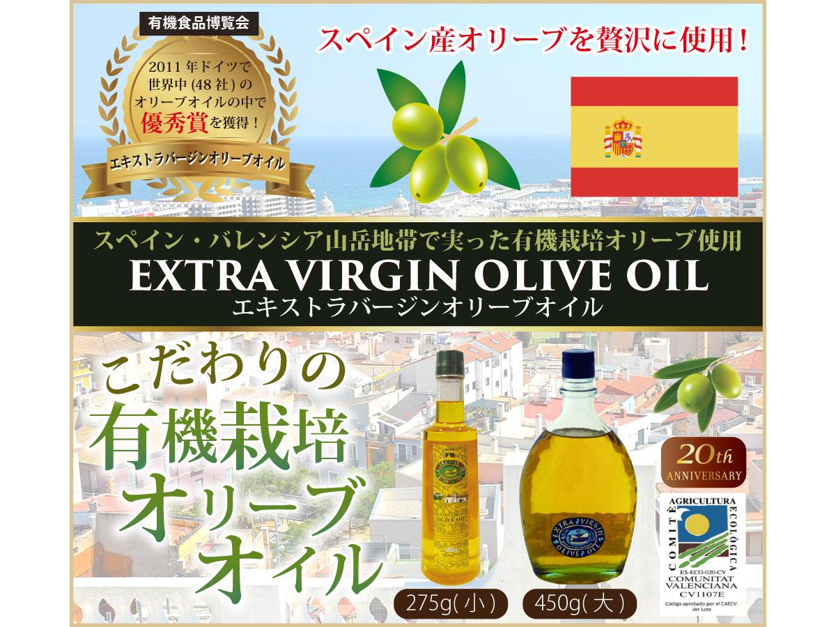 スペイン産オリーブを贅沢に使用!スペイン・バレンシア山岳地帯で実った有機栽培オリーブ使用。エキストラバージンオリーブオイル