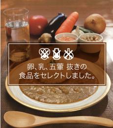 特定食材ぬき食品