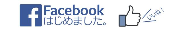 Facebook iine