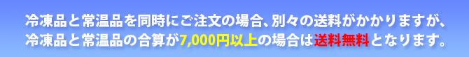 三育ベジタスの冷凍食品は7000円以上で送料無料